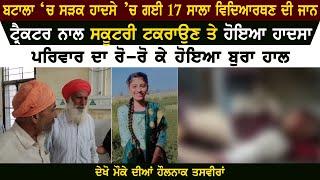 Batala School Girl Accident Video | Scooty Accident Video | Death Of Girl Student | Scooty Accident