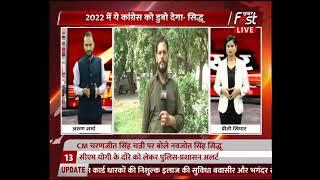 2022 में ये Congress को CM Charanjit Singh Channi डुबो देगा- Sidhu
