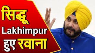 Lakhimpur Violation: नवजोत सिंह सिद्धू, कुमारी शैलजा समेत ये नेता हुए रवाना