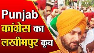 Punjab कांग्रेस का सिद्धू के नेतृत्व में लखीमपुर की और कूच, पुलिस ने हरियाणा-यूपी बॉर्डर पर रोका