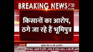 Rajasthan: Chaksu में DAP खाद की कमी के कारण Black Marketing शुरू, ठगे जा रहे है भूमिपुत्र
