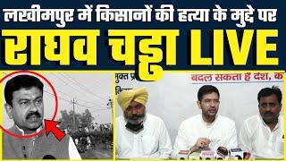 LIVE | Lakhimpur में किसानों की हत्या के मुद्दे पर लखनऊ से Raghav Chadha की Press Conference