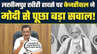 Lakhimpur Incident पर Arvind Kejriwal ने PM Narendra Modi से पूछा बड़ा सवाल  #JusticeForLakhimpur