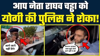 Lakhimpur Khiri जा रहे Raghav Chadha को Yogi की UP Police ने रोका #JusticeForLakhimpur