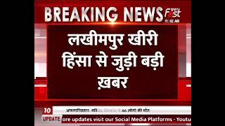 Lakhimpur Kheri Violence: क्राइम ब्रांच के सामने पेश हुआ आरोपी Ashish Mishra
