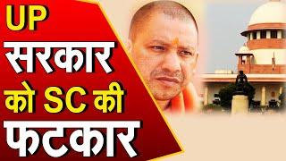 Lakhimpur Kheri Case में UP सरकार पर बरसा सुप्रीम कोर्ट | पूछे यह सवाल...