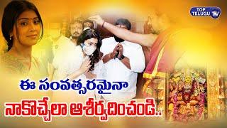 Actress Shriya Saran Visits Kanaka Durga Temple at Vijaywada | Navaratri occasion | Top Telugu Tv