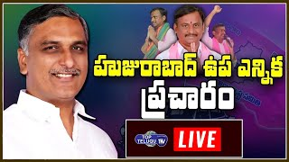 LIVE: Minister Harish Rao Live | TRS Election Campaign In Challur, Veenavanka | Huzurabad By Poll
