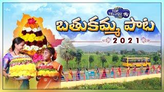 Bathukamma Song 2021 | Latest Bathukamma Song | Telangana Festival | Top Telugu TV