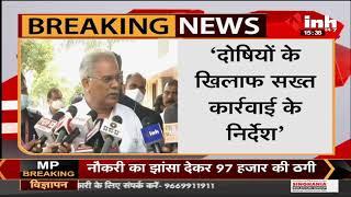Chhattisgarh News || Kawardha Violence को लेकर CM Bhupesh Baghel सख्त, कही ये बात