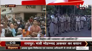 Chhattisgarh News || Kawardha Violence मामले पर 14 लोगों पर FIR, BJP के बड़े नेताओं के नाम शामिल