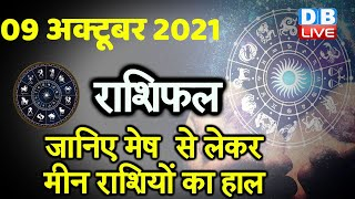 09 October 2021   आज का राशिफल   Today Astrology   Today Rashifal in Hindi   #DBLIVE