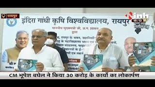 Chhattisgarh News || Chief Minister Bhupesh Baghel ने किया 30 करोड़ के कार्यों का लोकार्पण