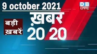 9 october 2021 | अब तक की बड़ी ख़बरें | Top 20 News | Breaking news |Latest news in hindi #DBLIVE