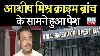 Ashish Mishra Crime Branch के सामने हुआ पेश | Crime Branch कर रही है पूछताछ | Lakhimpur Kheri DBLIVE