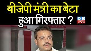 BJP मंत्री का बेटा हुआ गिरफ्तार | Lakhimpur Kheri Crime Branch के सामने हुआ पेश | Ashish Mishra |