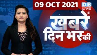 din bhar ki khabar | news of the day, hindi news india | top news | latest news | lakhimpur |#DBLIVE