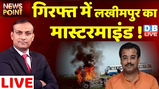 गिरफ्त में लखीमपुर का मास्टरमाइंड ! Ashish Mishra|Rakesh tikait | Akhilesh Yadav |Lakhimpur News
