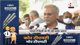 CG Kawardha Violence    CM Bhupesh Baghel का बयान,  93 लोगों की हो चुकी गिरफ्तार