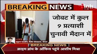 Byelection 2021    BJP ने नामांकन के आखिरी दिन किया डैमेज कंट्रोल, 3 बड़े नामों ने लिया नाम वापिस