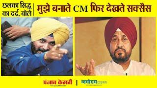 मुझे बनाते CM फिर देखते SUCCESS- नवजोत सिंह सिद्धू