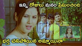 ఇన్ని రోజులు మనం ప్రేమించింది | Ishta Sakhi Movie Scenes | Ajay | Srihari