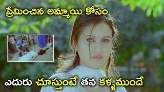 ప్రేమించిన అమ్మాయి తన కళ్ళముందే | Ishta Sakhi Movie Scenes | Ajay | Srihari