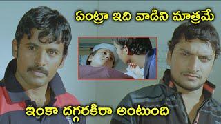 వాడిని మాత్రమే దగ్గరకిరా  అంటుంది | Ishta Sakhi Movie Scenes | Ajay | Srihari