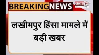 Lakhimpur मामले में Ashish Mishra को हिरासत में लिया- सूत्र
