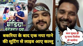 Khesari lal के राइटर आए Kallu और Poonam Dubey के साथ लाइव