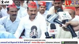 झाँसी में भी सपाईयो किसानों की हत्या पर उबले राजनीतिक दल