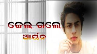 Mumbai Drug Bust Case | Bail Pleas Of Aryan Khan, 2 Others Rejected