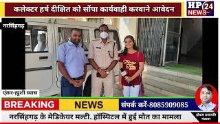 नरसिंहगढ़ मेडिकेयर हॉस्पिटल में मौत का मामला/ कलेक्टर हर्ष दीक्षित को सोंपा कार्यवाही करवाने आवेदन