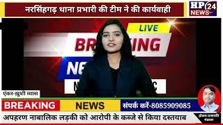 नरसिंहगढ़ थाना/अपहरण नाबालिक लड़की को आरोपी के कब्जे से किया दस्तयाब