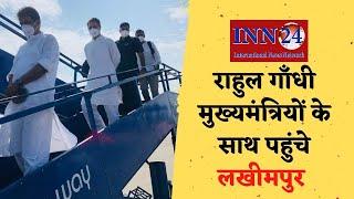 INN24:BREAKINGNEWS:सरकार ने दी लखीमपुर जाने की अनुमति राहुल गाँधी मुख्यमंत्रियों के साथ पहुंचे |