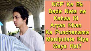 Aryan Khan Ke Punchname Ko Kya Manipulate Kiya Gaya? NCP Neta Ka Ilzaam