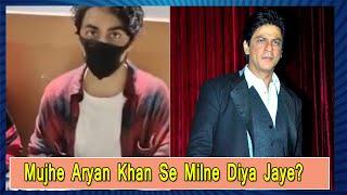 Shah Rukh Khan Ne Aryan Khan Se Milne Ki Guhaar Lagayi? Aaj Hai Court Mein Aryan Ki Peshi