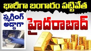 Illegal Gold Smuggling In Shamshabad Airport   Hyderabad   TopTeluguTv