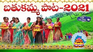 Bathukamma Song 2021 | Latest Bathukamma Song | Telangana Bathukamma Songs | Top Telugu TV