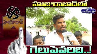 Huzurabad By Election Public Talk | Huzurabad People Fire On Etela Rajendar  | TopTeluguTv