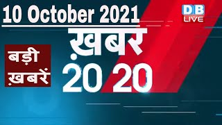 10 october 2021 | अब तक की बड़ी ख़बरें | Top 20 News | Breaking news |Latest news in hindi #DBLIVE