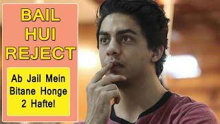 Aryan Khan Ki Bail Hui Reject, Ab Kya Karenge Aryan Aur Unke Papa Shah Rukh Khan!