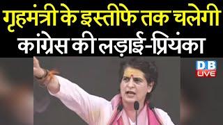 Priyanka Gandhi की सरकार को दो टूक | priyanka gandhi in varanasi | UP Election | Congress |#DBLIVE