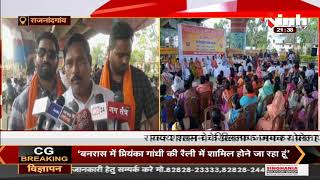 Kawardha Violence Case || Rajnandgaon में BJP का धरना-प्रदर्शन, राज्य शासन के खिलाफ जमकर साधा निशाना