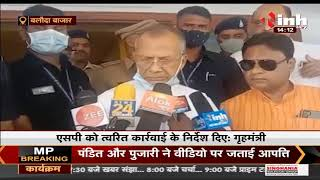 पलारी ब्लाक में साहू समाज की बैठक शुरू, Home Minister Tamradhwaj Sahu ने कार्यक्रम में शिरकत की