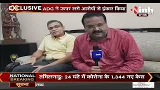 Chhattisgarh News || Kawardha Violence, ADG Vivekanand Sinha ने INH 24x7 से की खास बातचीत