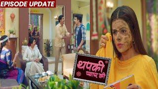 Thapki Pyar Ki | 11th Oct 2021 Episode Update | Thapki Ke Ghar Aayi Veena Devi, Mila Bada Jhatka