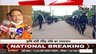 Kawardha Violence पर BJP की बड़ी तैयारी, Vishnu Deo Sai बोले - सरकार की गलती से विवाद बढ़ा है