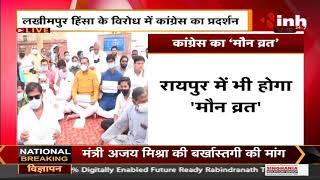 Lakhimpur Kheri Violence के विरोध में Congress का प्रदर्शन, देशभर में कांग्रेस का मौन व्रत