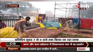 Chhattisgarh News    Bastar दशहरा में पर्यटकों को स्वच्छता का संदेश, किया जा साफ सफाई